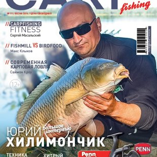 Boilie lab in Russian Carp fishing magazine